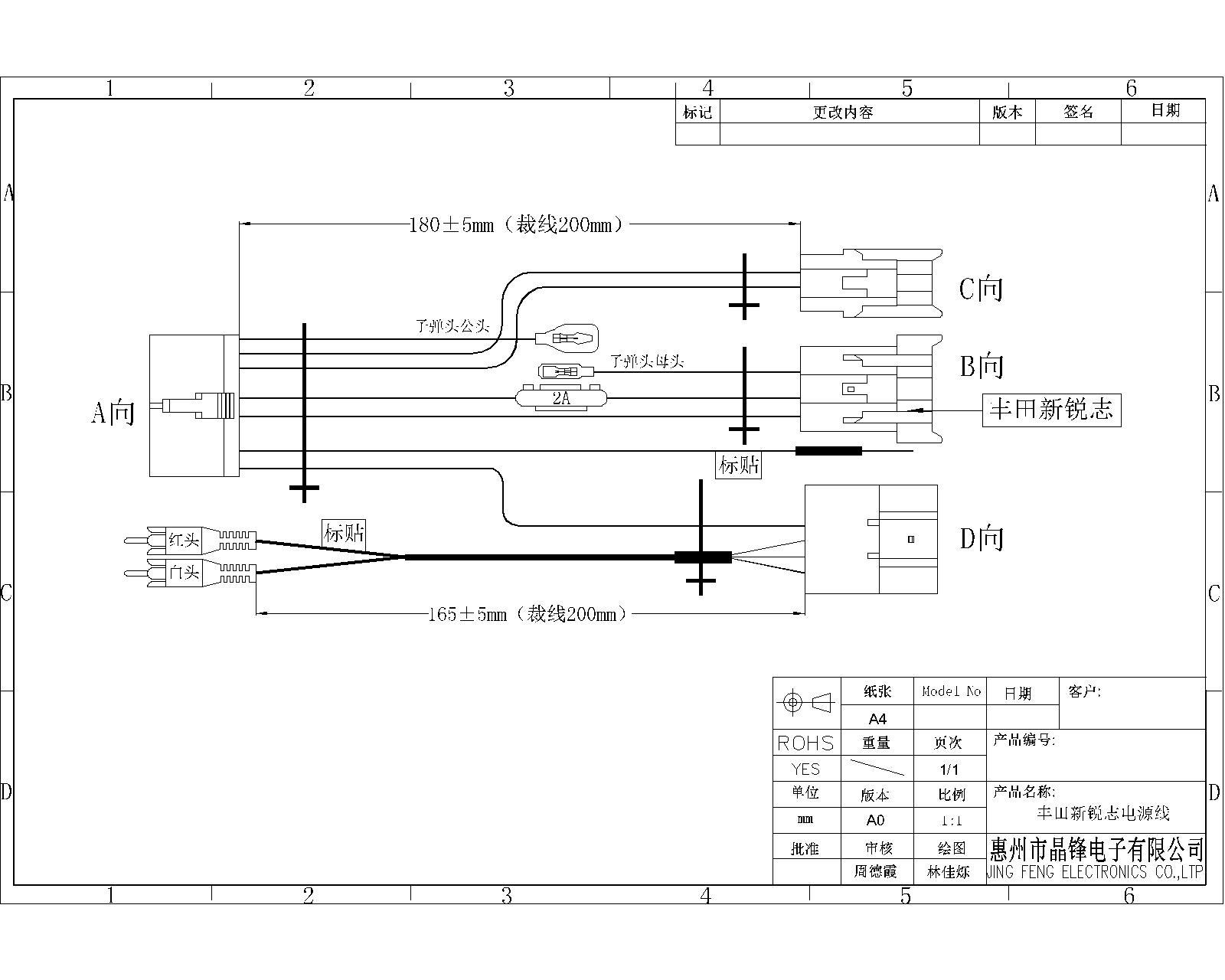 丰田新锐志电源线Model.jpg