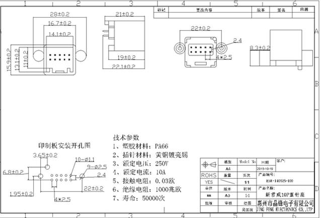 新君威10P直针座-Model_副本.png