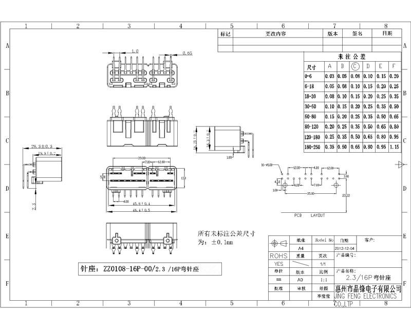 2.3-16P弯针座_副本.jpg